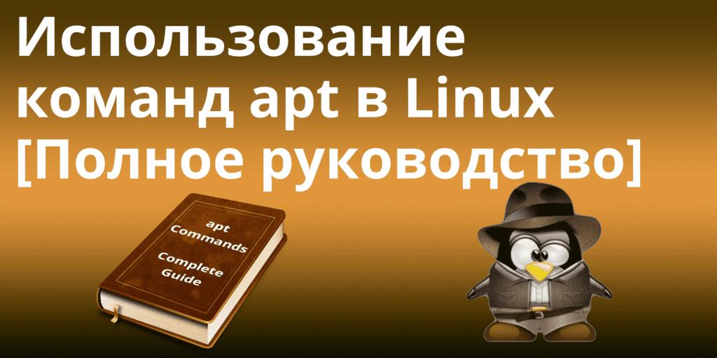 Использование команд apt в Linux [Полное руководство]