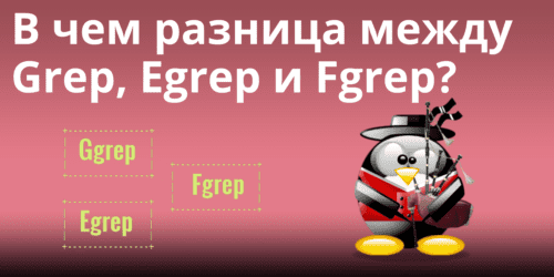 What's-Difference-Between-Grep,-Egrep-and-Fgrep-in-Linux