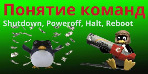 Понятие команд Shutdown, Poweroff, Halt и Reboot в Linux