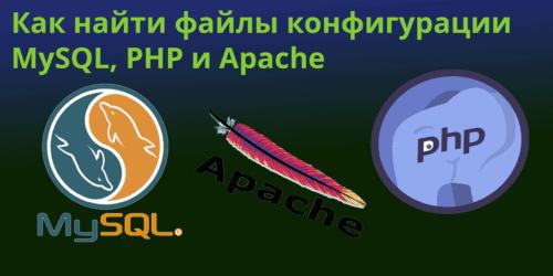 Как найти файлы конфигурации MySQL, PHP и Apache