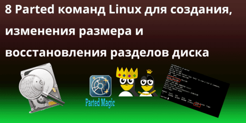 8 Parted команд Linux