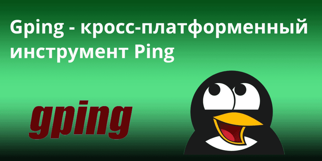 Gping-–-A-Cross-Platform-Ping-Tool-with-a-Graph