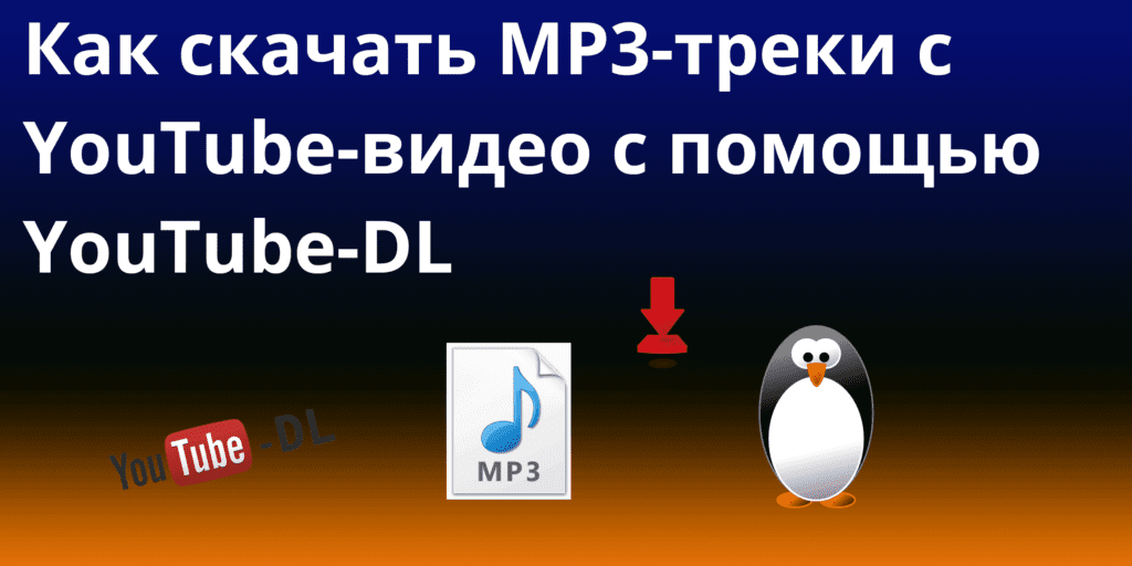 How-to-Download-MP3-Tracks-