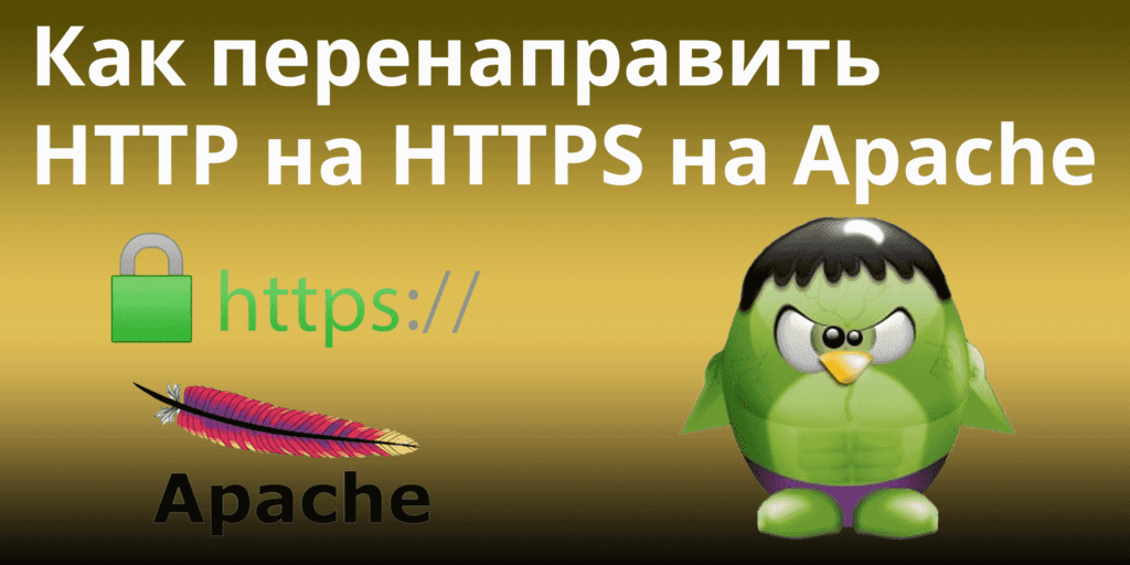 How-to-Redirect-HTTP-to-HTTPS-on-Apache