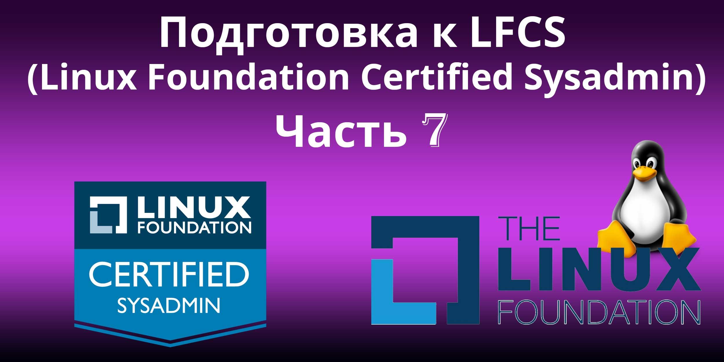 LFCS: управление процессами и службами запуска системы