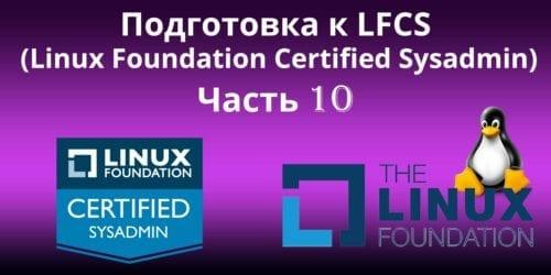 Изучение базового написания скриптов оболочки (Shell Scripting) и файловой системы Linux, устранение неполадок -- LFCS часть 10