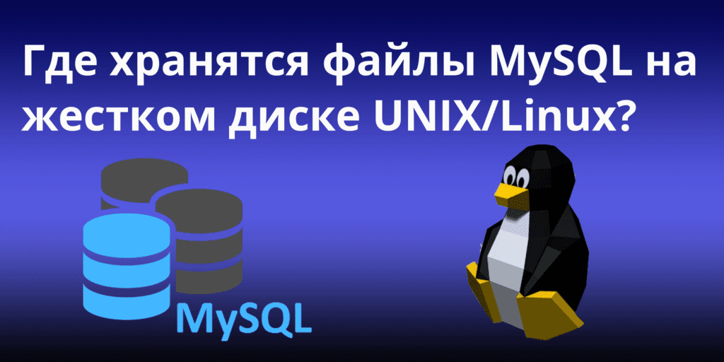 Where-Are-MySQL-Files-Stored-in-a-UNIX_Linux-Harddisk