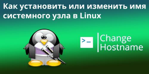 Как установить или изменить имя узла в Linux