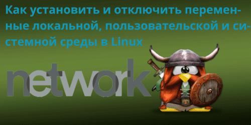 Как установить и отключить переменные локальной, пользовательской и системной среды в Linux