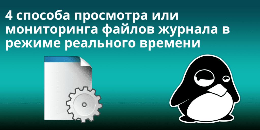 4 способа просмотра или мониторинга файлов