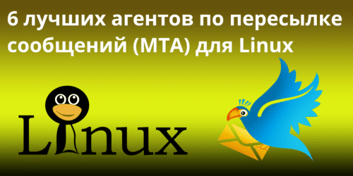 6-Best-Mail-Transfer-Agents-(MTA's)-for-Linux