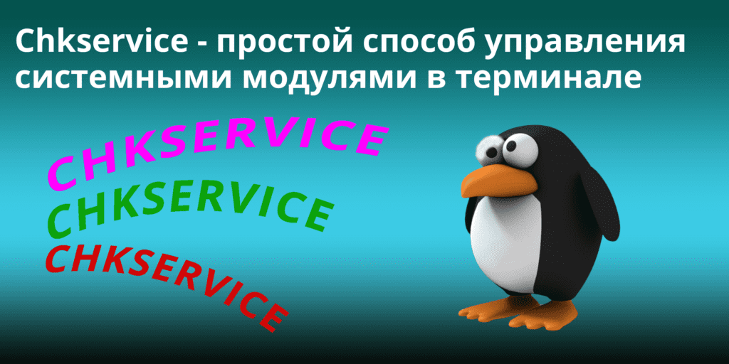Chkservice-–-An-Easy-Way-to-Manage-Systemd-Units-in-Terminal