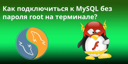 Как подключиться к MySQL без ввода пароля root на терминале?
