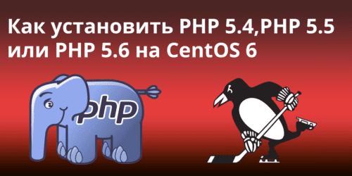 Как установить PHP 5.4-5.6 на CentOS 6