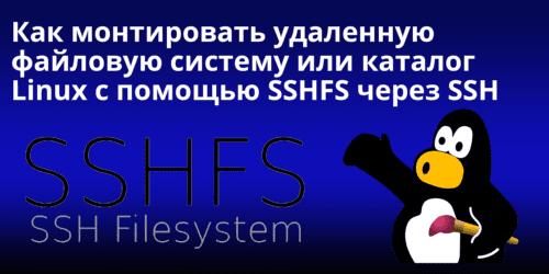 Как монтировать удаленную файловую систему или каталог Linux с помощью SSHFS через SSH