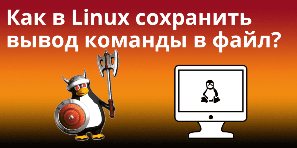 How-to-Save-Command-Output-to-a-File-in-Linux