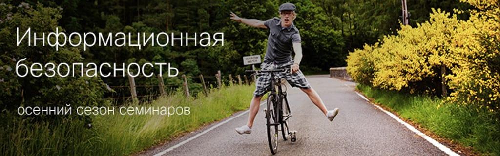 Семинары Cisco по информационной безопасности в Санкт-Петербурге и Краснодаре