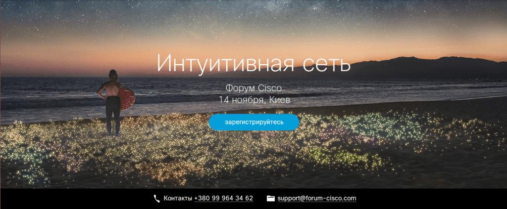 Интуитивная сеть Форум Cisco 14 ноября Киев