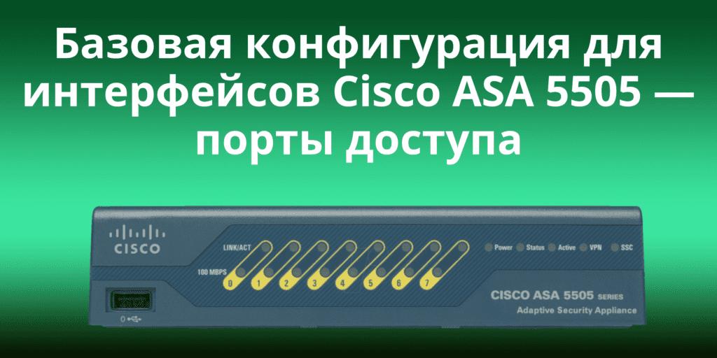 Базовая конфигурация интерфейсов Cisco ASA 5505 — порты доступа