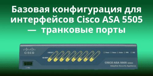 Базовая конфигурация интерфейсов Cisco ASA 5505 — транковые порты