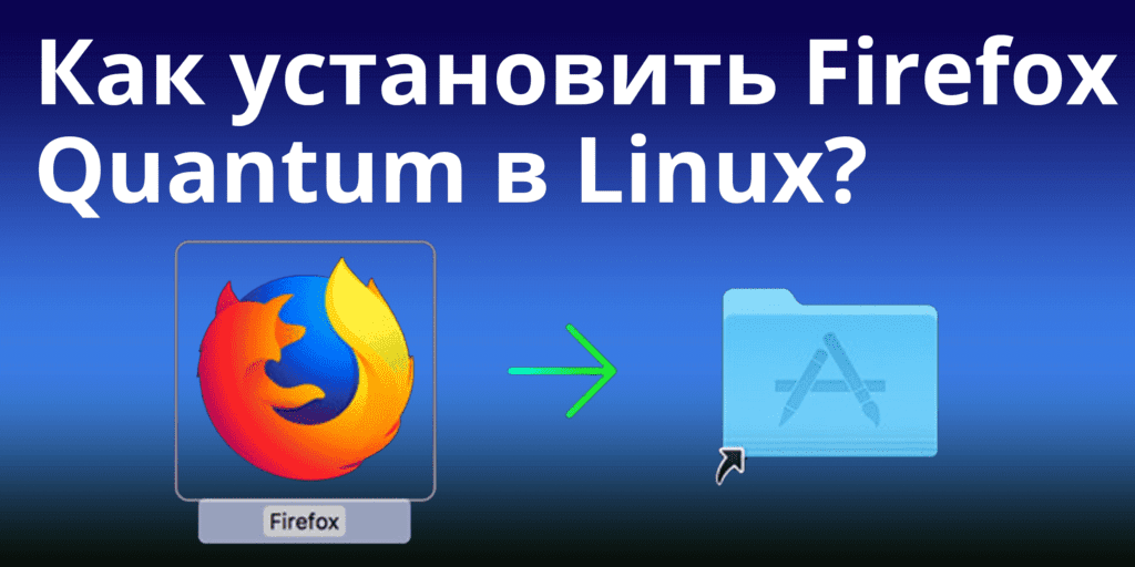 How-to-Install-Firefox-Quantum-in-Linux