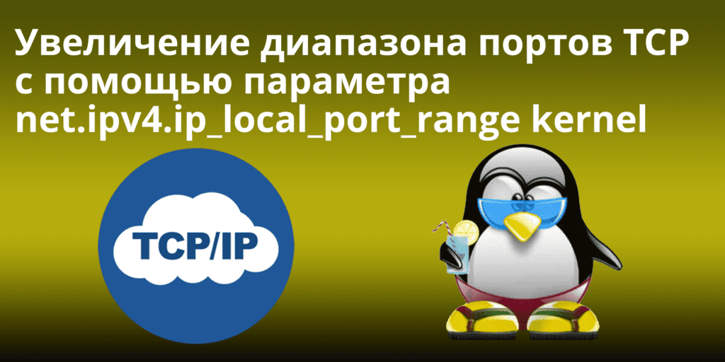 Увеличение диапазона портов TCP с помощью параметра ядра net.ipv4.ip_local_port_range