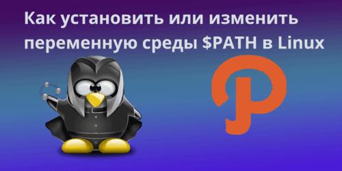 Как установить или изменить переменную среды $PATH в Linux