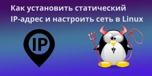 Как установить статический IP-адрес