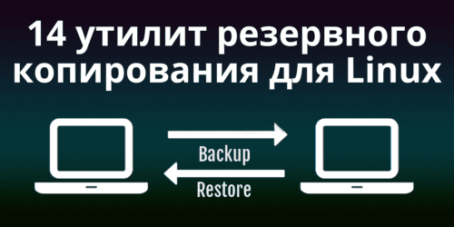 14-Backup-Utilities-for-Linux