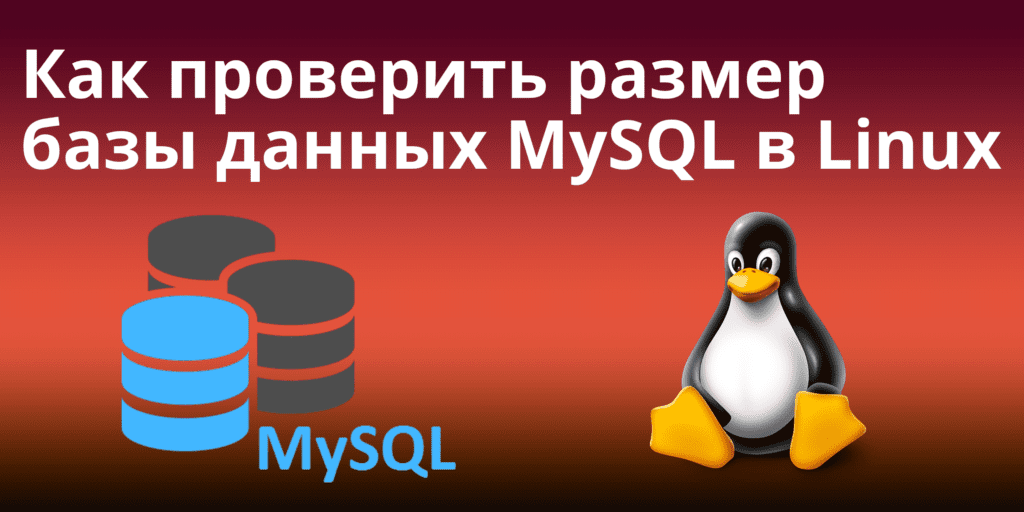 How-to-Check-MySQL-Database-Size-in-Linux