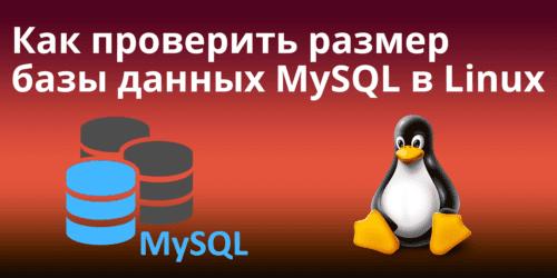 Как проверить размер базы данных MySQL в Linux