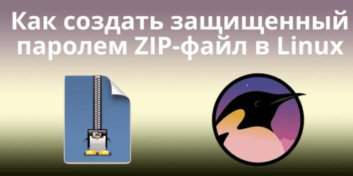 Как создать защищенный паролем ZIP-архив в Linux