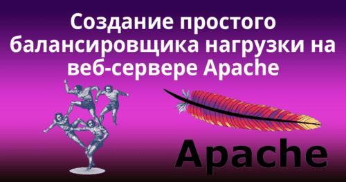 Создание простого балансировщика нагрузки на веб-сервере Apache