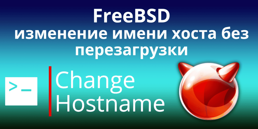 FreeBSD-Change-Hostname-without-reboot