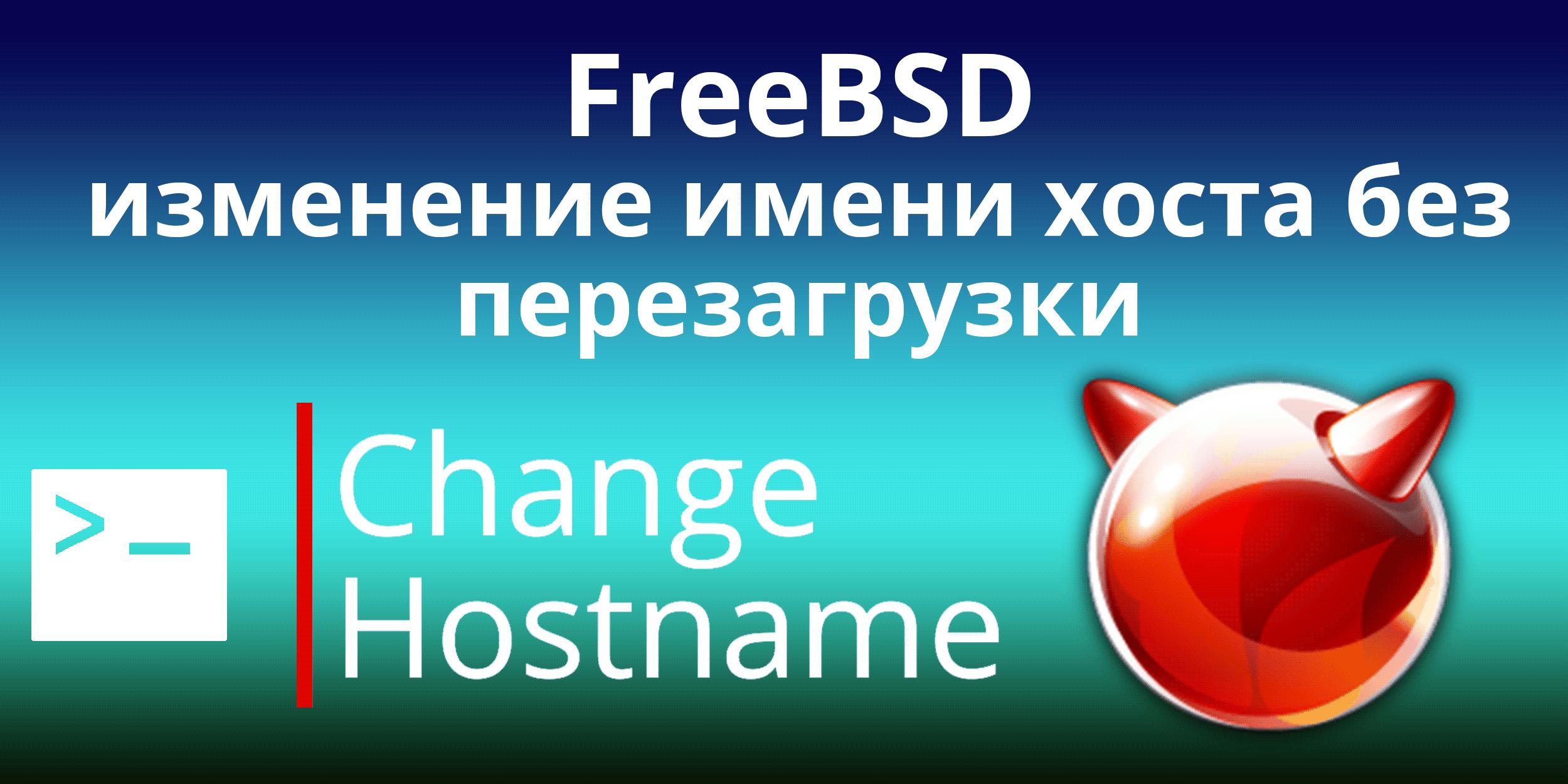 FreeBSD изменение имени хоста без перезагрузки