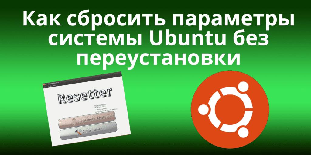 Как сбросить параметры системы Ubuntu без переустановки