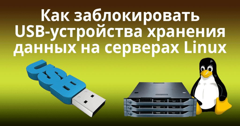 Как заблокировать USB-устройства хранения данных (флешку) на серверах Linux