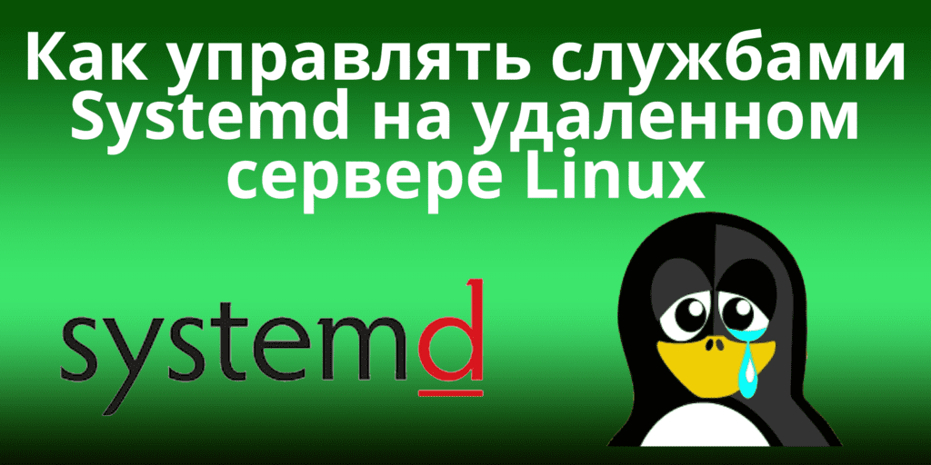 How-to-Control-Systemd-Services-on-Remote-Linux-Server