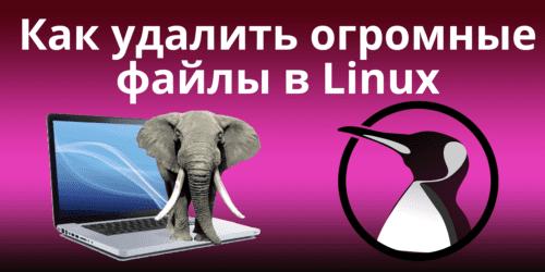 Как удалить огромные (100-200 ГБ) файлы в Linux