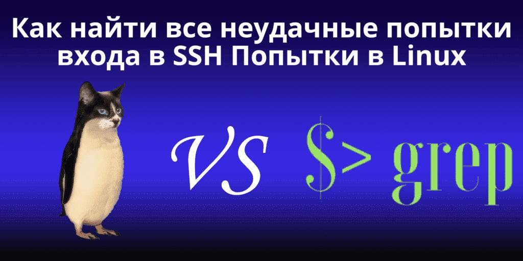 Как найти все неудачные попытки входа по SSH в Linux
