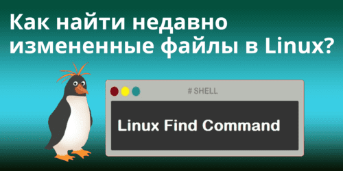 How-to-Find-Recently-Modified-Files-in-Linux