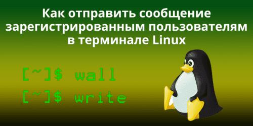 Как отправить сообщение залогиненым пользователям в терминале Linux