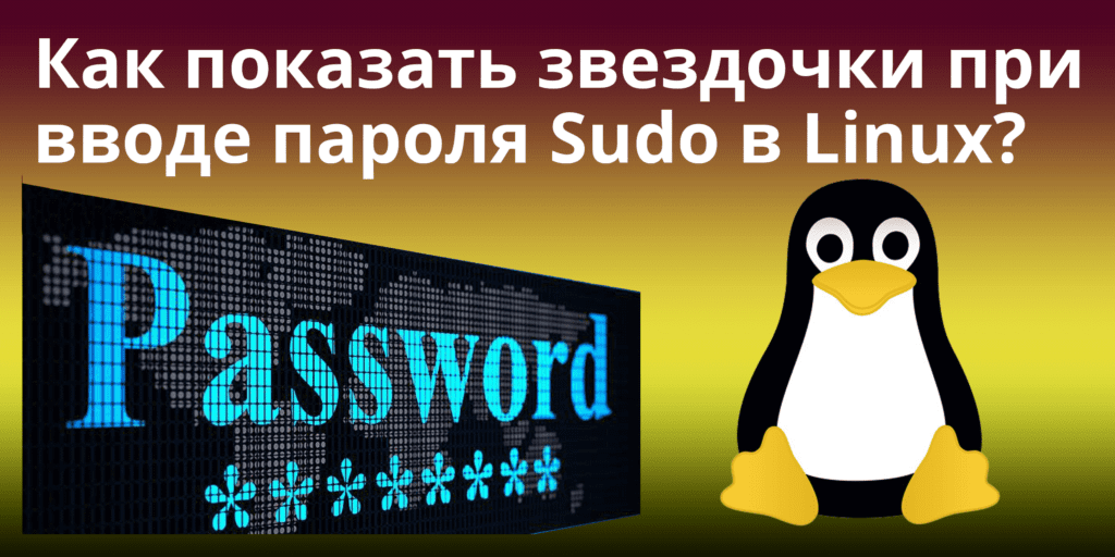 How-to-Show-Asterisks-While-Typing-Sudo-Password-in-Linux
