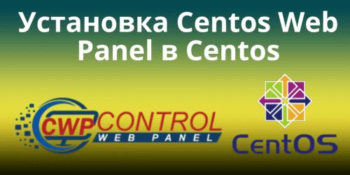 Установка Centos Web Panel в Centos