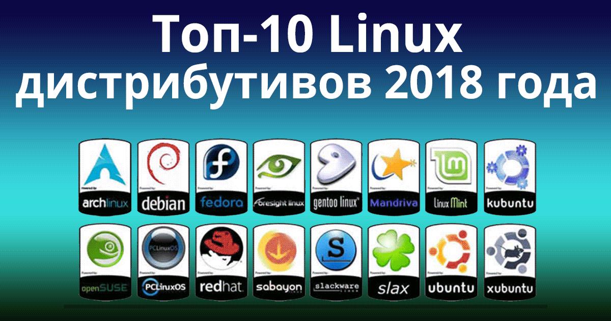 Топ-10 Linux дистрибутивов 2017 года | Блог Университета