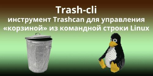 Trash-cli -- инструмент Trashcan для управления «корзиной» из командной строки Linux