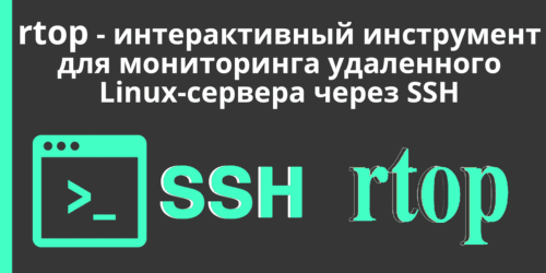 rtop -- интерактивный инструмент для мониторинга удаленного Linux-сервера через SSH