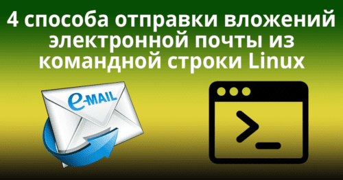 4 способа отправки вложений электронной почты из командной строки Linux