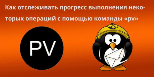 Как отслеживать прогресс выполнения некоторых операций с помощью команды «pv»