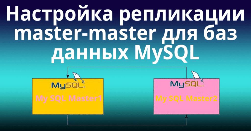 Настройка репликации master-master для баз данных MySQL